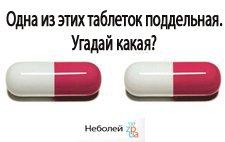фальшивые, поддельные, лекарства, таблетки, медикаменты