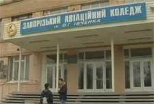 Запорожский авиационный колледж им. Ивченко