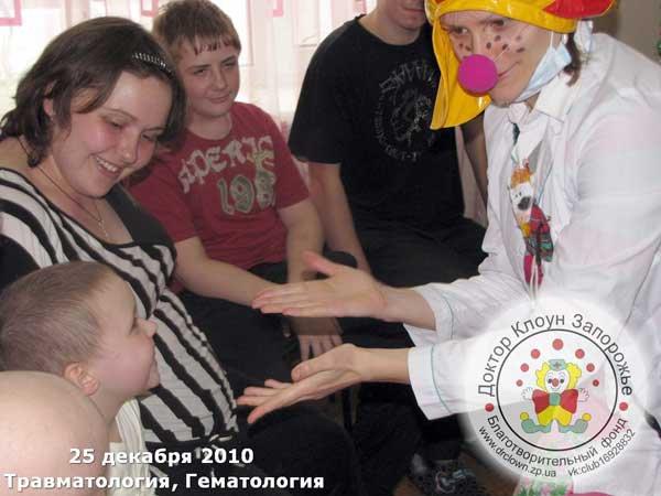 Общественная организация Доктор клоун лечит маленьких запорожцев смехом