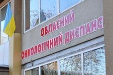 Круглый стол в Запорожском областном онкологическом диспансере