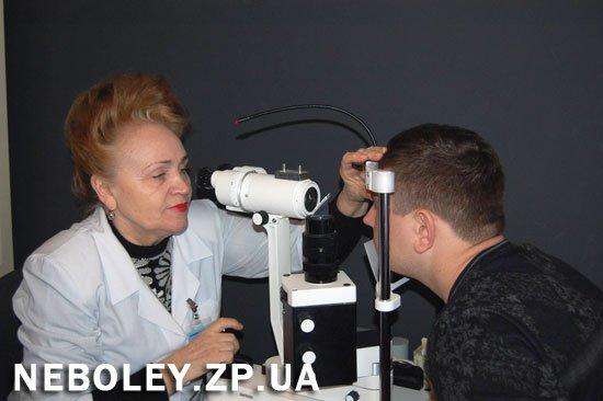 Проверка зрения в Запорожье