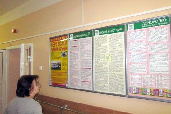 Социальная реклама в клиниках – эффективный враг болезней