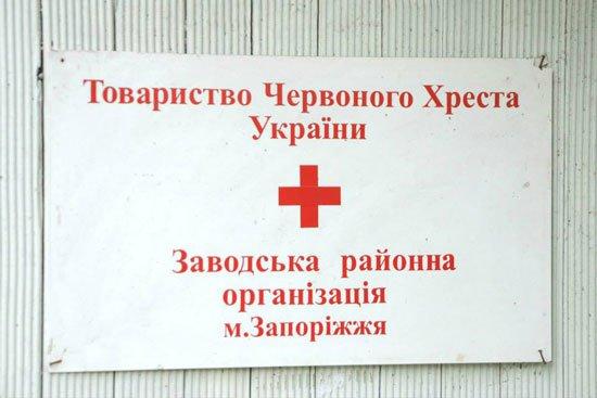 Запорожский «Красный Крест» получит современные тренажеры для обучения оказания первой помощи